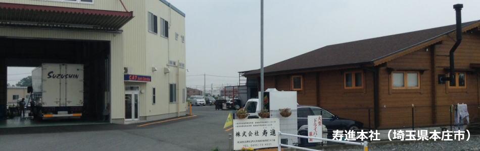 寿進本社(埼玉県本庄市)