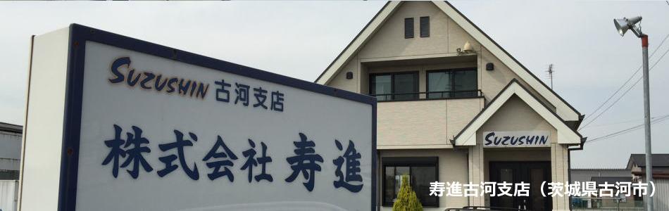 寿進古河支店(茨城県古河市)